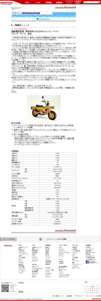 Honda_motora