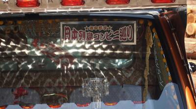 P1019854